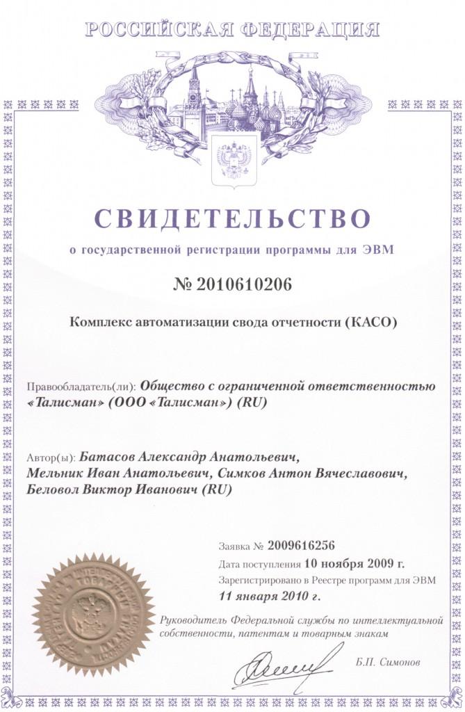Комплекс автоматизации свода отчётности (КАСО)