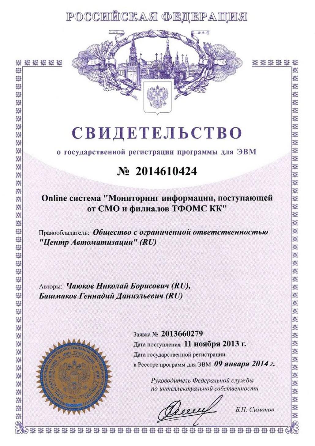 Online система «Мониторинг информации, поступающей от СМО и филиалов ТФОМС КК»