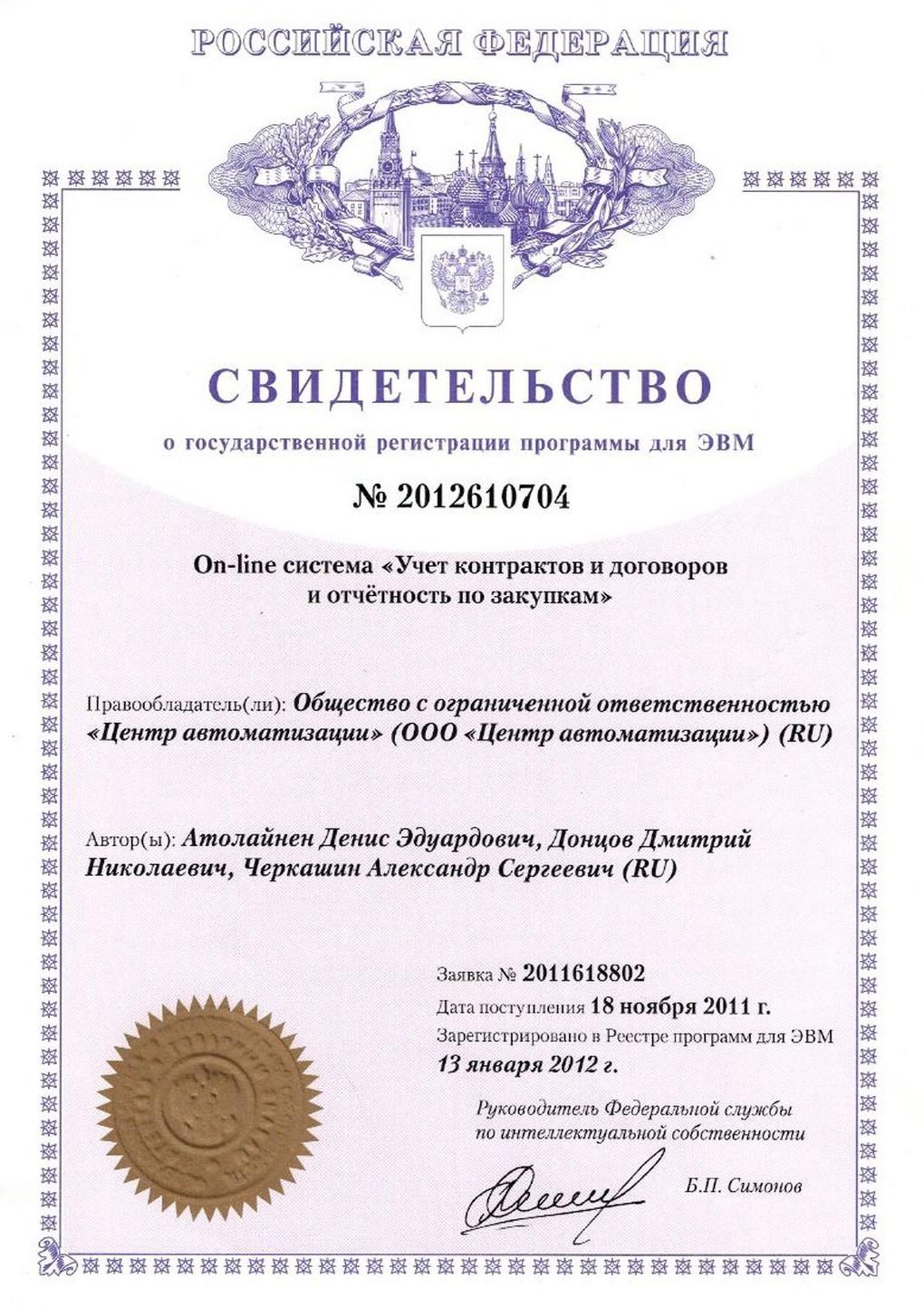 On-line система «Учёт контрактов и договоров и отчётность по закупкам»